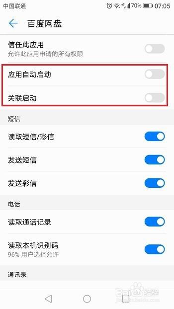 华为手机怎么禁止应用自动运行