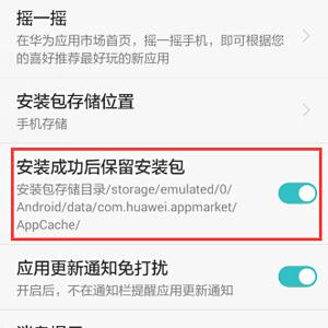 华为手机下载的软件保存在哪里?华为应用商店下载路径介绍